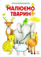 Коріна Бойренмайстер, Міхаель Фойерер Малюємо тварин 978-617-09-2829-0