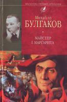 Булгаков М. Майстер і Маргарита 966-03-3336-6