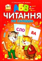 Мельников I. В., Яковенко Л. В. Читання по складах 978-617-591-038-2
