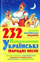 Чаморова Наталія 232 найпопулярніші українські народні пісні 966-548-866-х