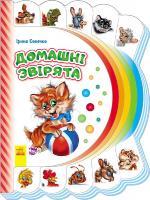 Сонечко Ірина Моя перша книжка. Домашні звірята