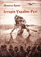 Аркас Микола Історія України-Русі 978-617-7279-11-1