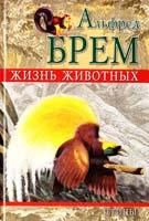 Брем Альфред\Брэм\ Жизнь животных. Птицы 978-5-9942-0093-3