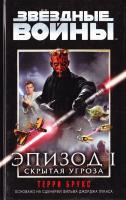 Брукс Терри Звездные войны. Эпизод I. Скрытая угроза 978-5-389-09198-6