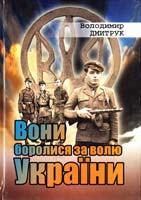 Володимир Дмитрук Вони боролись за волю України