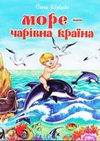 Шуваєва Ольга Море - чарівна країна 978-966-459-263-2