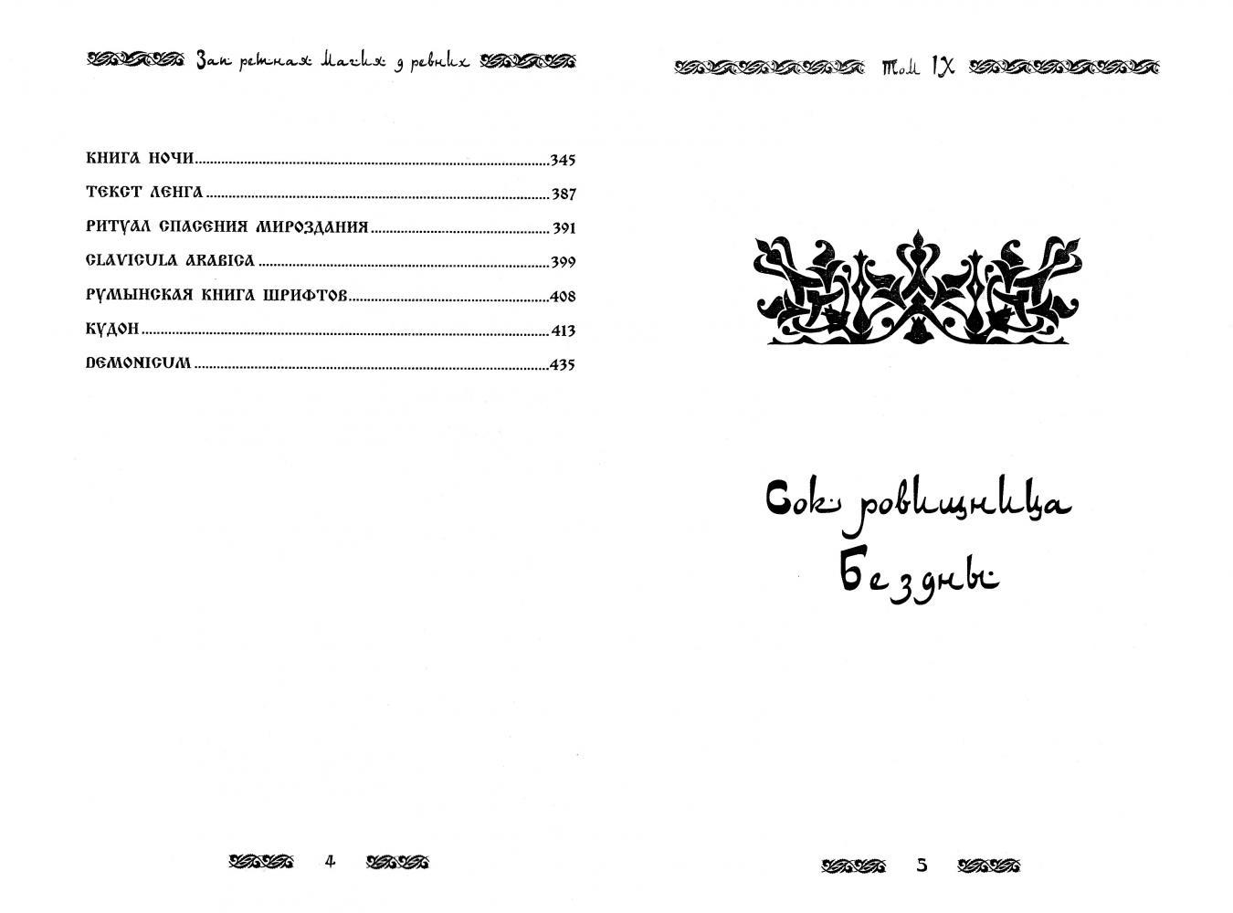 запретная магия древних pdf