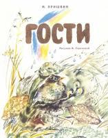 Пришвин Михаил Гости (Рисунки В. Горячевой) 978-5-389-11117-2