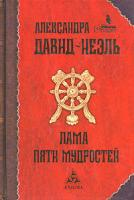 Александра Давид-Неэль Лама Пяти Мудростей 5-94698-052-1