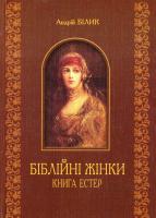 Білик Андрій Біблійні жінки. Книга Естер 978-966-10-3073-1