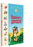 Крупчан Світлана Перша книжка малюка. Обережно — дорослі! 978-966-917-393-5