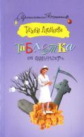 Луганцева Татьяна Таблетка от одиночества 978-5-17-063939-7
