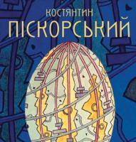 Новікова Олена КОСТЯНТИН ПІСКОРСЬКИЙ 966-7845-27-3