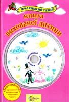 Бойко Б. Книга вихованоі дитини 978-966-424-173-8