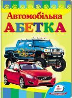 Томашевська Наталя Автомобільна абетка. (картонка) 978-966-913-343-4