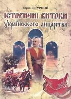 Фігурний Юрій Історичні витоки українського лицарства 966-8518-00-4