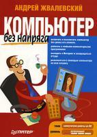 Андрей Жвалевский Компьютер без напряга 978-5-469-01271-9