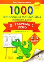 Васютенко Вікторія 1000 прикладів з математики. Множення та ділення. Рахуємо усно. 2-3 класи 978-617-030-762-0