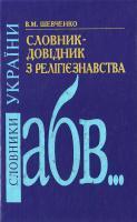 Шевченко Словник-довідник з релігієзнавства 966-00-0757-4