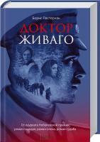Пастернак Борис Доктор Живаго 978-617-12-0509-3