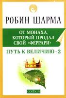 Шарма Робин Путь к величию - 2 978-5-399-00204-0