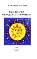 Яремчук Володимир Календарна обрядовість українців