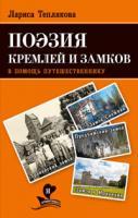 Теплякова Лариса Поэзия кремлей и замков. В помощь путешественнику 978-5-389-02501-1