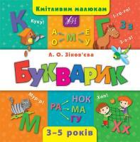 Зінов'єва Л. О. Букварик 978-966-284-438-2
