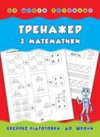 Леонова Н. Тренажер з математики 978-966-284-178-7