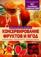 Составитель О. В. Завязкин Консервирование фруктов и ягод 978-617-08-0004-6