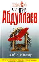 Абдуллаев Чингиз Пройти чистилище 978-5-699-38643-7