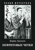 Борис Акунин Нефритовые четки 978-5-8159-0767-6
