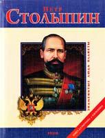 Табачник Д. В., Воронин В. М. Петр Столыпин 978-966-03-5614-6