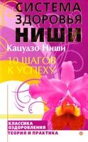 Ниши Кацудзо 10 шагов к успеху 978-5-9684-1131-0