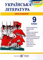 Витвицька С. Українська література. 9 клас. Хрестоматія 978-966-07-3144-8