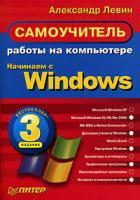 Александр Левин Самоучитель работы на компьютере. Начинаем с Windows 5-469-00569-0