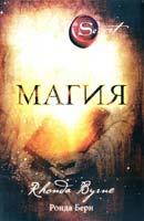 Берн Ронда Магия. (секрет) 978-5-699-58891-6