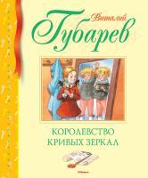 Губарев Виталий Королевство кривых зеркал 978-5-389-14660-0