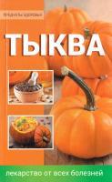 Градова Анна Тыква — лекарство от всех болезней 978-617-7246-16-8