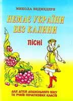 Ведмедеря Микола Немає України без калини: Пісні для дітей дошкільного та молодшого шкільного віку 978-966-07-0809-9