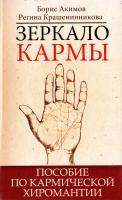 Акимов Борис, Крашенинникова Регина Зеркало кармы. Пособие по кармической хиромантии 9785413006849