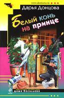 Донцова Дарья Белый конь на принце 978-5-699-41930-2