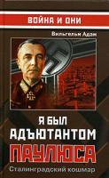 Вильгельм Адам Я был адъютантом Паулюса. Сталинградский кошмар 5-699-13817-х