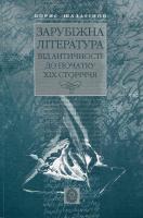 Шалагінов Борис Зарубіжна література від античності до початку ХІХ сторіччя 978-966-518-615-1