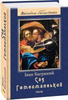 Іван Багряний Сад Гетсиманський 978-966-03-7992-3