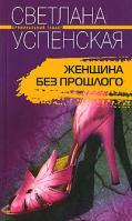 Светлана Успенская Женщина без прошлого 5-9524-1550-4