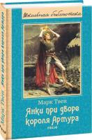 Твен Марк Янки при дворе короля Артура 978-966-03-7538-3