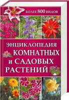 сост. Ю. Бойчук Энциклопедия комнатных и садовых растений 978-966-14-0456-3