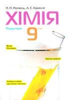 П. П. Попель, Л. С. Крикля Хімія : підруч. для 9 клас 978-966-580-294-5