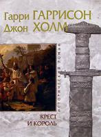 Гарри Гаррисон, Джон Холм Крест и король 5-699-14497-8, 5-699-14034-4